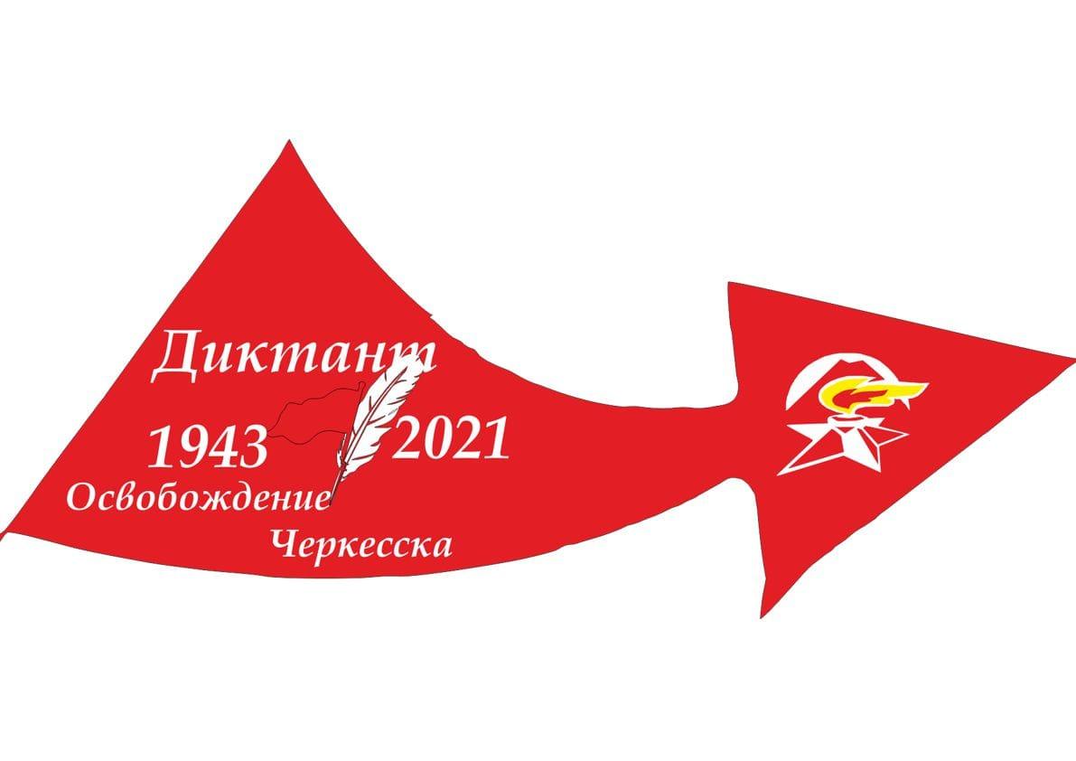 """18 января 2020 учащиеся МКОУ """"Гимназия 17"""" приняли участие в  городском историческом диктанте, задания которого были посвящены событиям родного края в годы Великой Отечественной войны."""