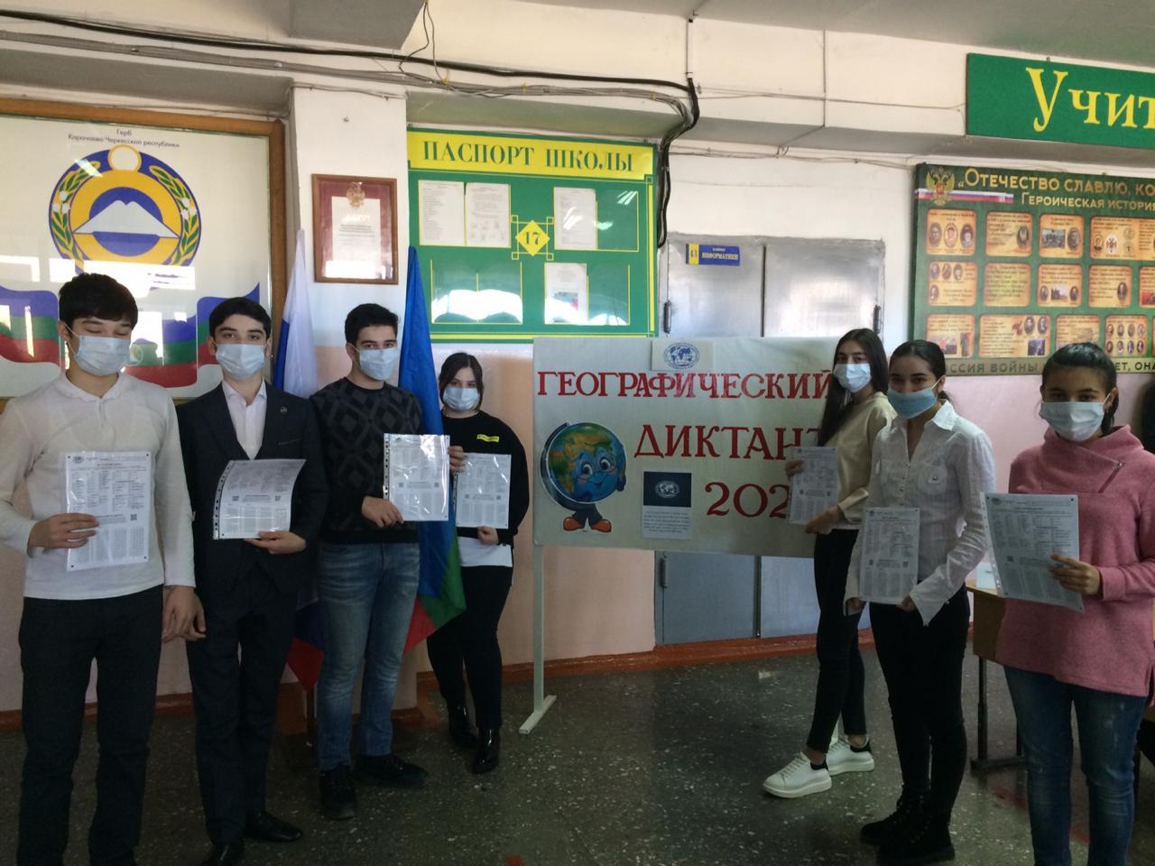 29 ноября 2020 на базе МКОУ «Гимназия № 17» проведена ежегодная международная просветительская акция «Географический диктант» в офлайн-режиме. Участниками диктанта стали учащиеся и учителя образовательных организаций города Черкесска.